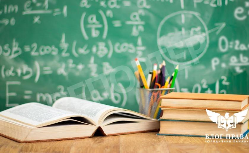 БЛОГ ПРАВА. Як будуть вчитися школярі з 1 вересня. Роз'яснення МОН.