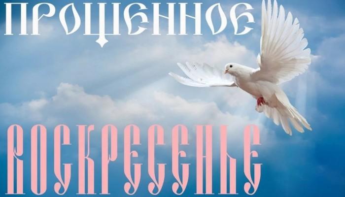 Сегодня православные отмечают Прощенное воскресенье