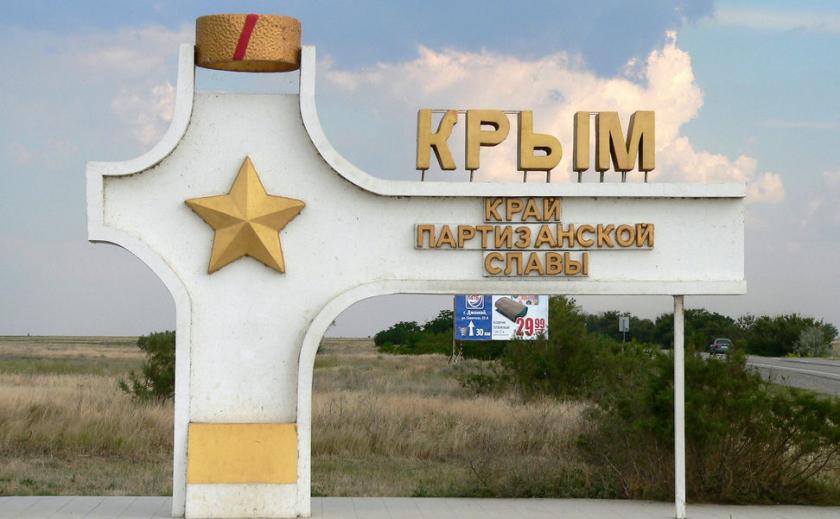 Без украинского паспорта в Крым не пустят