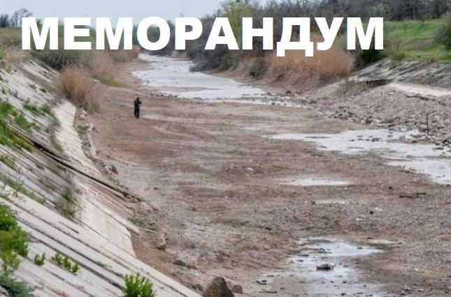 МЕМОРАНДУМ. Почему в Украине исчезает вода? ВИДЕО
