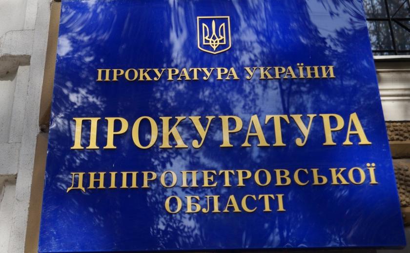 На Днепропетровщине прокуратура вернула территориальной общине права