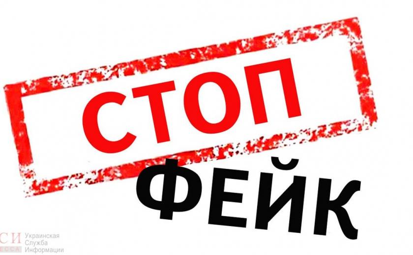 Первой жертвой фейка на Днепропетровщине оказалась женщина ФОТО