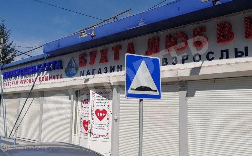 Их нравы. В Иркутском секс-шопе открыли комнату для детей