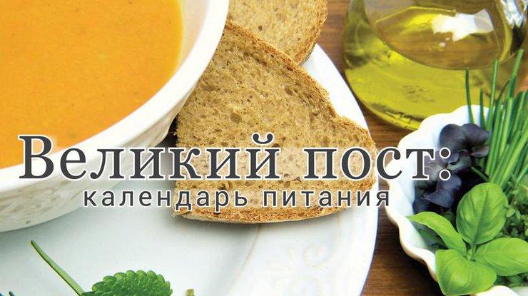 У православных начался Великий пост КАЛЕНДАРЬ