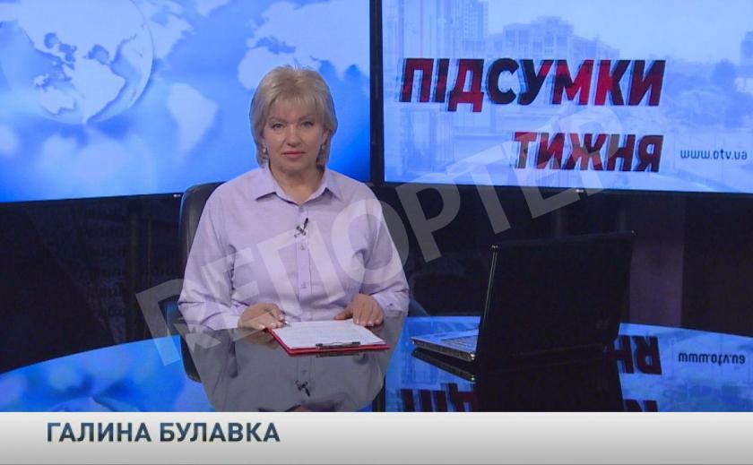 «Итоги недели» 14-18 сентября c Галиной Булавкой