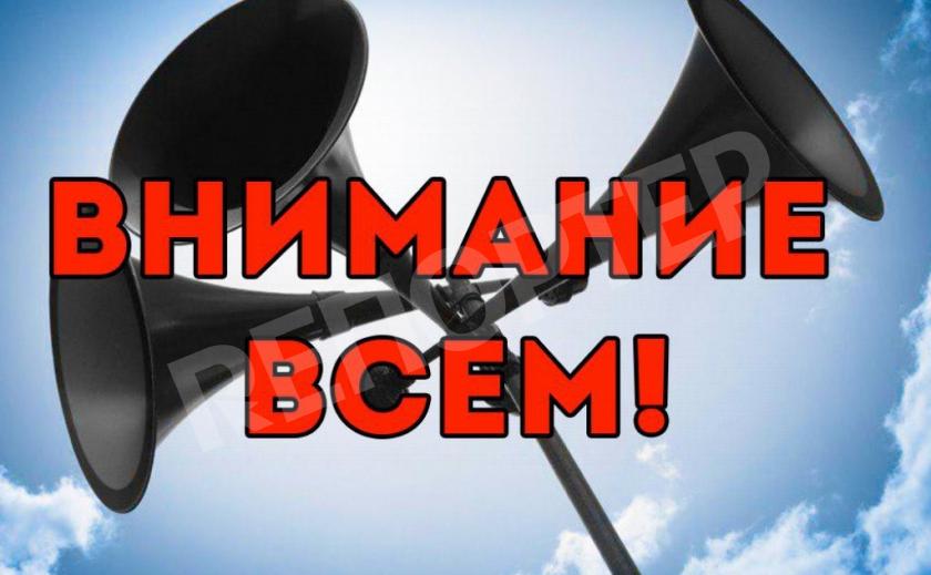На Днепропетровщине 30 сентября будут звучать сирены