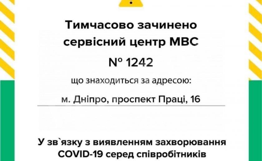 Один из сервисных центров МВД в Днепре временно закрыт из-за «короны»