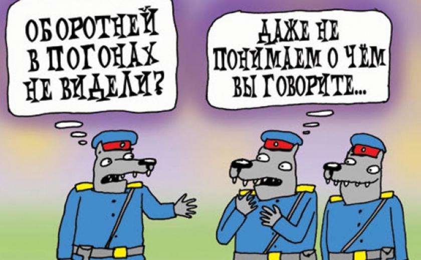 На Днепропетровщине судят оборотней