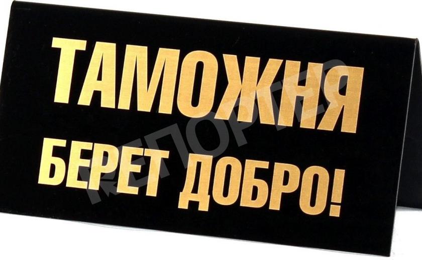 Днепровский таможенник прокололся на собственной схеме