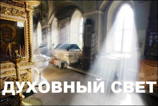 Духовный свет. Почему в православном храме никогда не должно быть темно